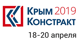Четвертая строительная выставка КрымКонстракт-2019
