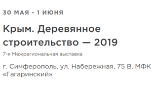 ООО «Севлеспром» — участник выставки «Крым. Деревянное строительство»