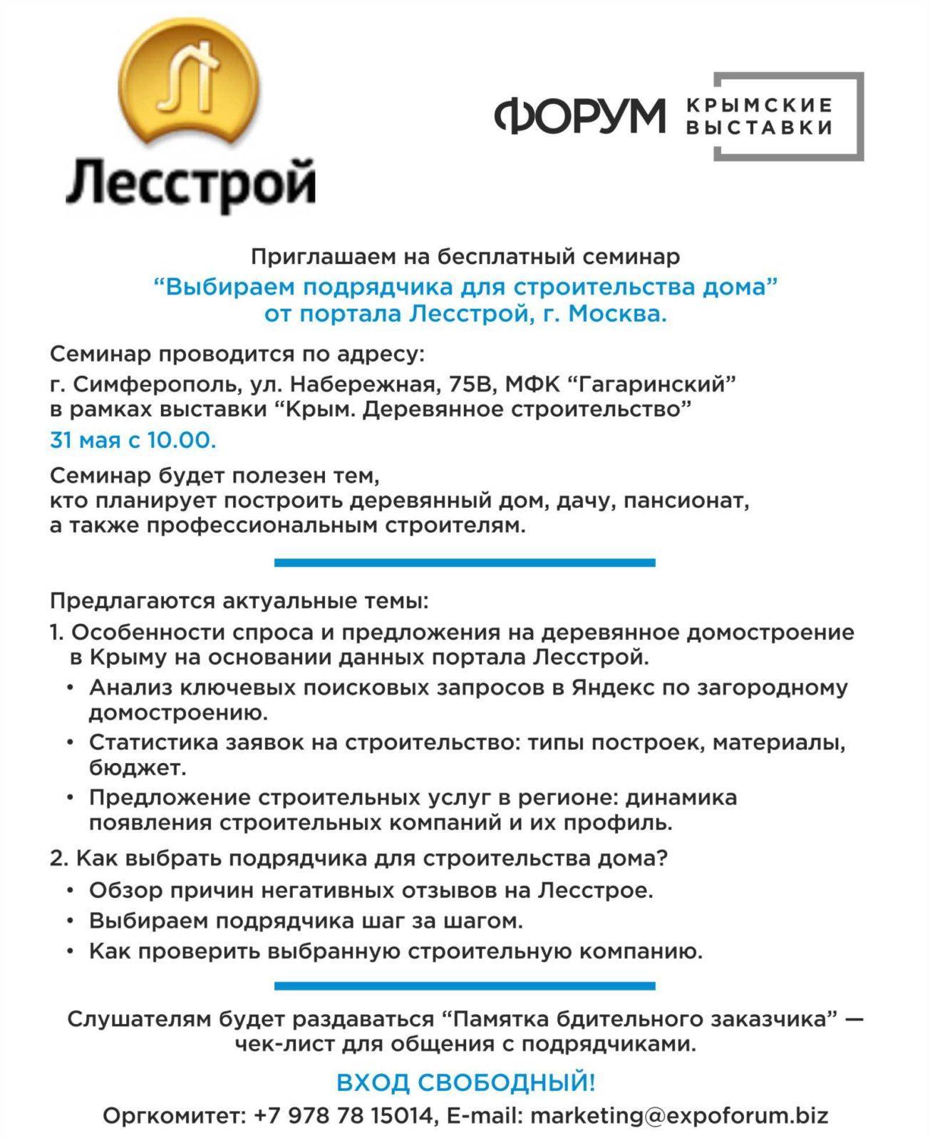 Бесплатный семинар от портала Лесстрой, г. Симферополь, 31 мая 2019 г.