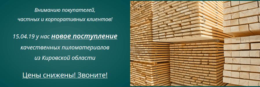 pilomat-kirov-obl