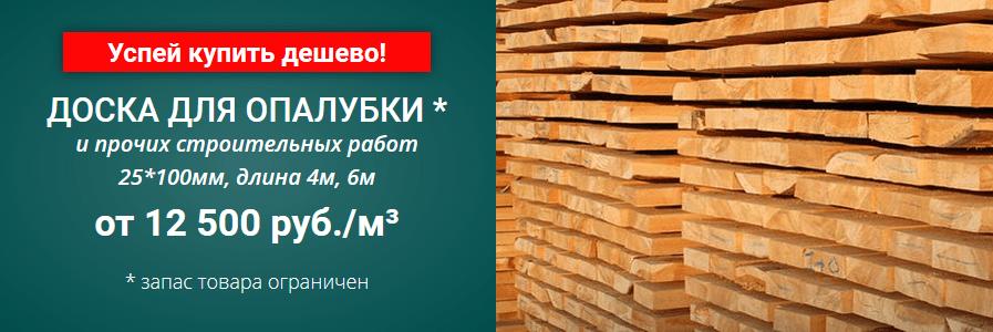 opalubka_12500